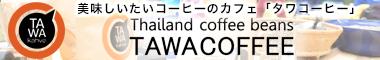 タワコーヒー