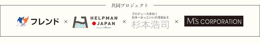 フレンド x HELPMAN JAPAN x 杉本浩司 x M'S CORPORATION